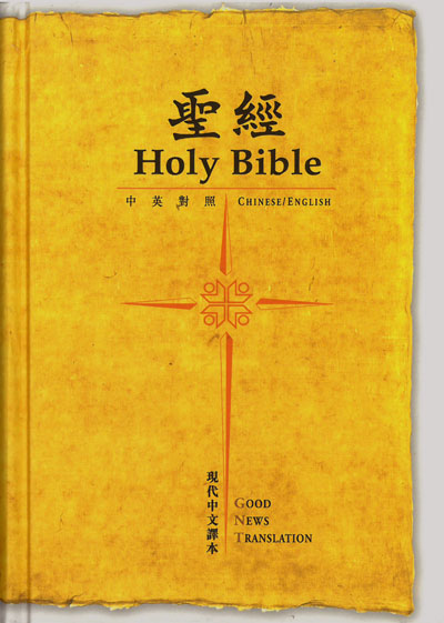 Kínai–angol Biblia (Holy Bible, Chinese–English)